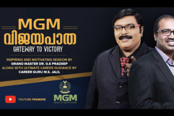MGM വിജയപാത-Inspiring and Motivating Session by GRAND MASTER DR. G.S PRADEEP and CAREER GURU M.S. JALIL